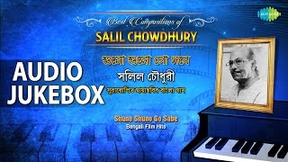 Best of Salil Chowdhury | Bengali Film Songs | Audio Jukebox