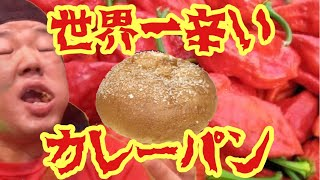 【激辛】世界一辛いカレーパンを完食!! thumbnail