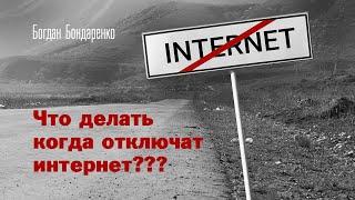 Что делать когда отключат интернет - Богдан Бондаренко