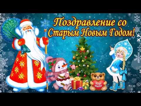 Поздравление со Старым Новым Годом! Пусть этот старый Новый год Вам много счастья принесет! - Поиск видео на компьютер, мобильный, android, ios