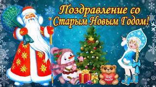 Поздравление со Старым Новым Годом! Пусть этот старый Новый год Вам много счастья принесет!