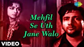 Mehfil Se Uth Jane Walo | Mohammed Rafi | Dooj Ka Chand
