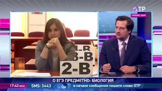 Валерьян Рохлов и Иван Смирнов: Как подготовиться к госэкзамену по биологии