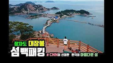 [Backpacking Korea]군산 고군산 군도_장자도 대장봉 백패킹 장소 소개 (CNN이 선정한 한국의 아름다운섬 /선유도/여름백패킹필수장비/백패킹드론촬영/섬백패킹)