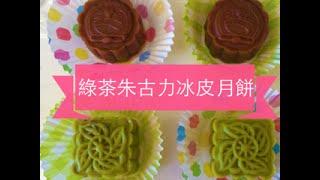 Cookingwith Janice❤綠茶朱古力紅豆紫薯冰皮月餅-snow Skin Mooncake