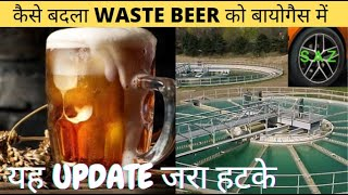 1.5 Lakh Litre Waste BEER Converted into Bio gas || EV NEWS 2020 || SINGH AUTO ZONE ||