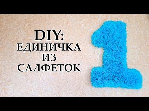 Как из салфеток сделать цифры на день рождения своими руками из салфеток