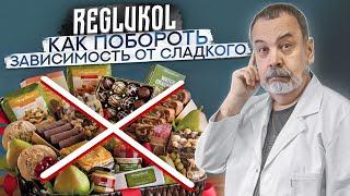 Диетолог Ковальков про Хром и  Реглюколь