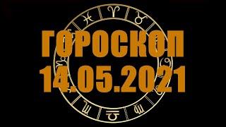 Гороскоп на 14.05.2021