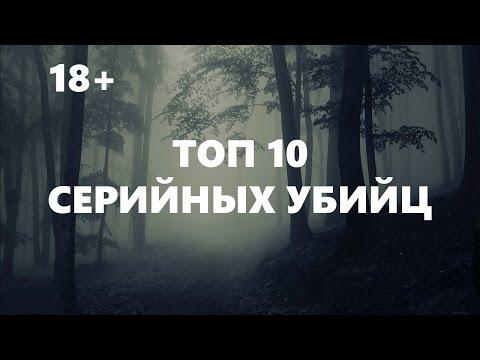 Топ 10 серийных убийц