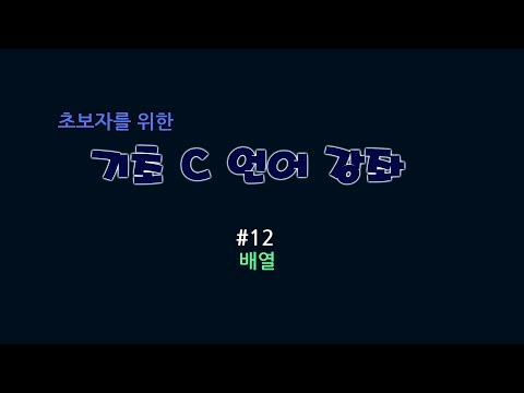 [C강좌] 초보자를 위한 기초 C 언어 강좌 #12 : 배열