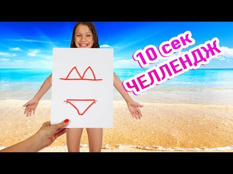 10 Секунд Челлендж / Вики Шоу - Видео онлайн