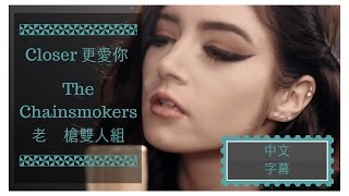 《Closer 更愛你-The Chainsmokers 老菸槍雙人組 ft. Halsey海爾賽》(Alex Goot u0026 ATC COVER翻唱) 中文字幕
