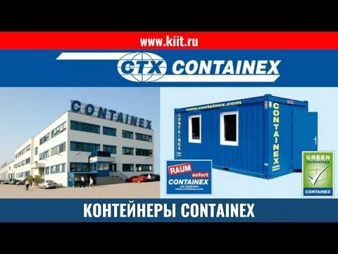видео: Контейнеры containex помещения без промедления - продажа контейнеров Контейнекс