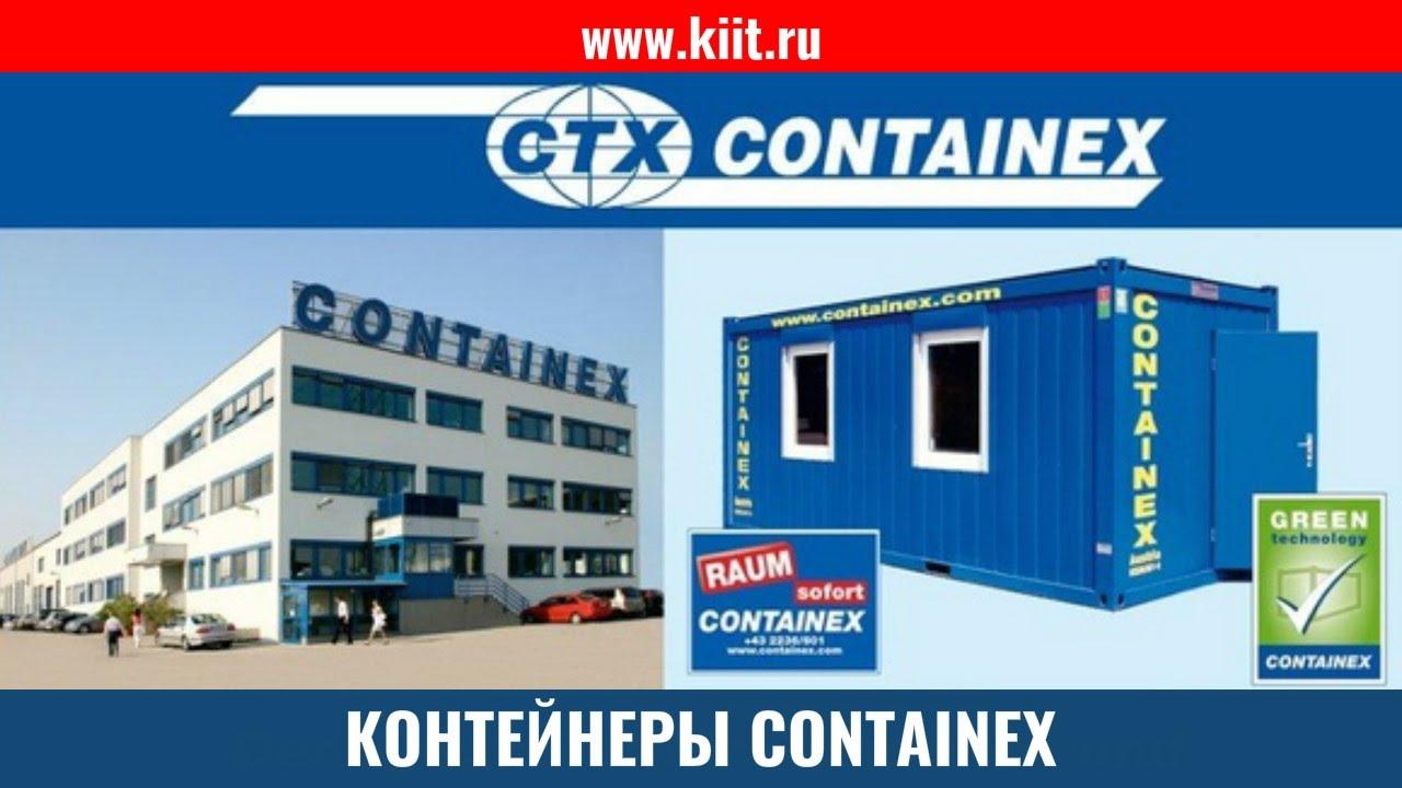Контейнеры CONTAINEX помещения без промедления - продажа .