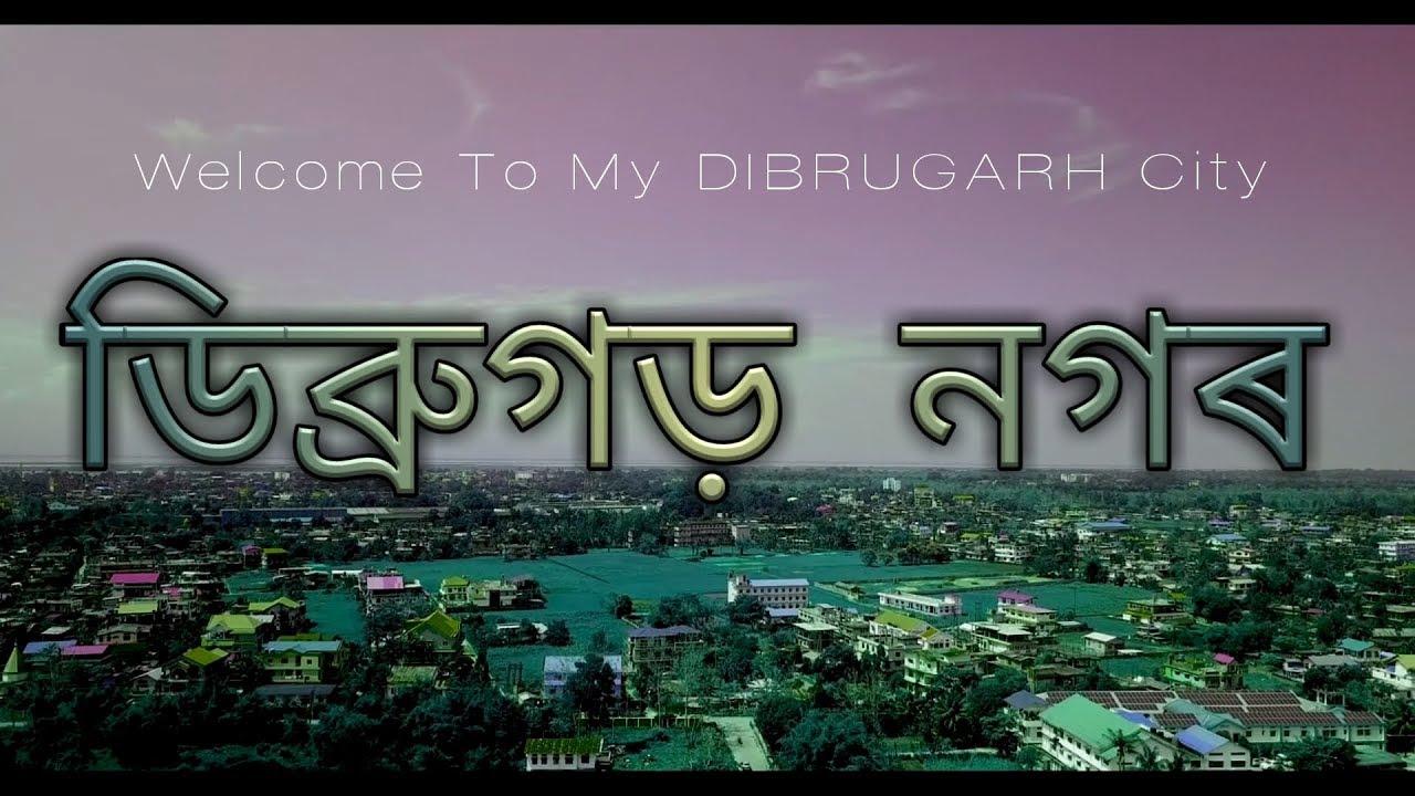 Download Dibrugarh City (Assam) - Drone View || Beautifull City || Dibrugarh News || Dibrugarh Assam