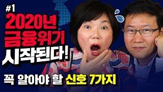 내년부터 금융위기가 시작된다고?! 위기에서 살아남는 법! – MKSHOW KBS 보도본부 경제부장 박종훈 #1