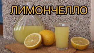 Лимонный ликер Лимончелло от Дистилье. / Lemon liqueur Limoncello