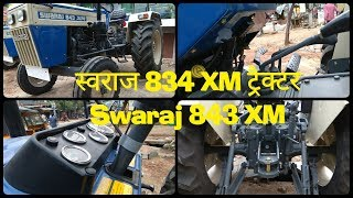 Swaraj 843 XM  | स्वराज 834 XM ट्रैक्टर | Tractor Review | हिंदी में | 2017 TractorSpecifications