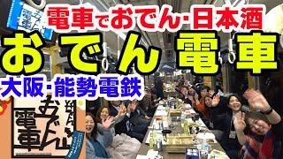 【能勢電おでん電車】走行中の電車でおでんと日本酒呑み食い~_20200128