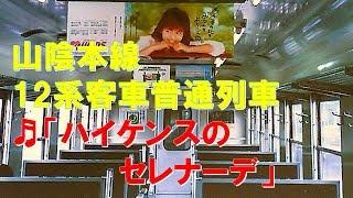 【車内放送】山陰本線・普通527列車(12系 ハイケンス 豊岡発車後)