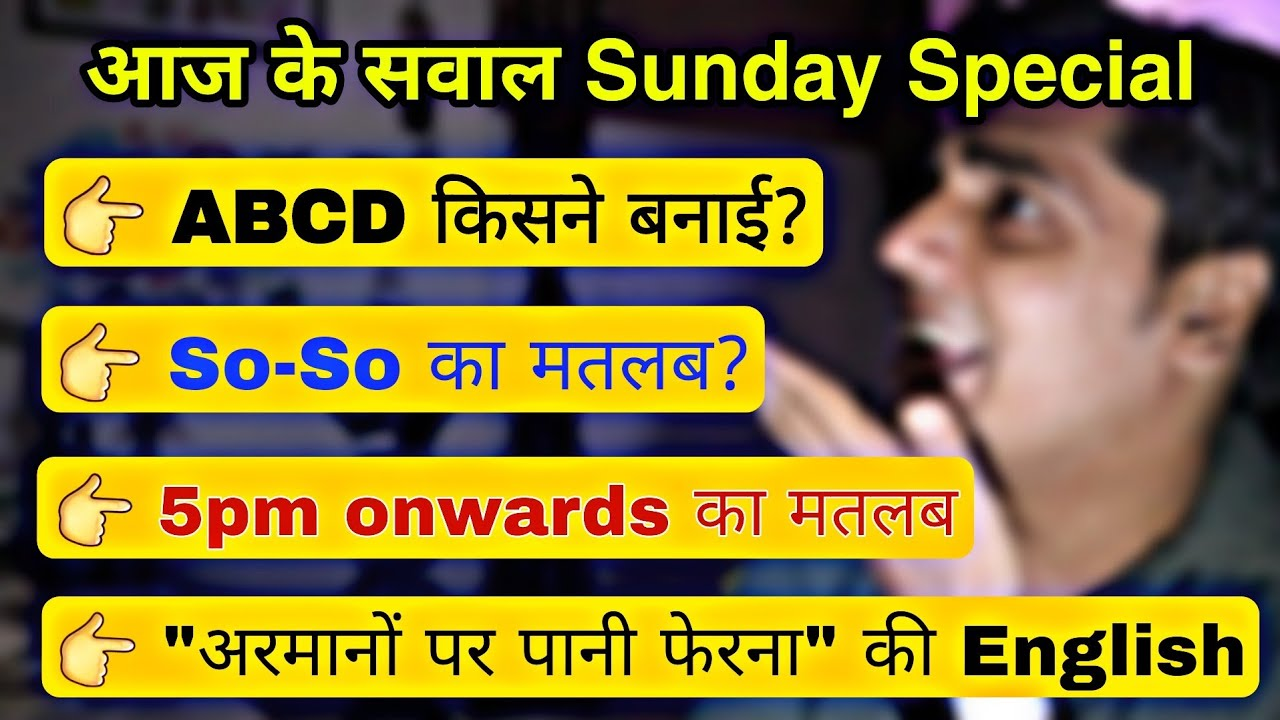 abcd किसने बनाई?   who invented ABCD?   sunday special class by sartaz sir