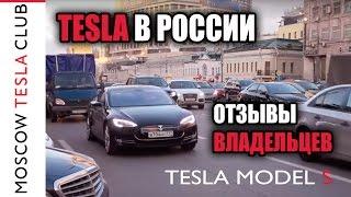 Тесла в России. Отзывы владельцев. Как купить, где заряжать. Сервис и Тесла зимой - Tesla in Russia