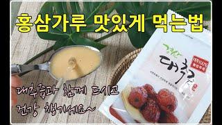 홍삼가루 맛있게 먹는법, 꿀과 함께, 대추즙, 경산대추…