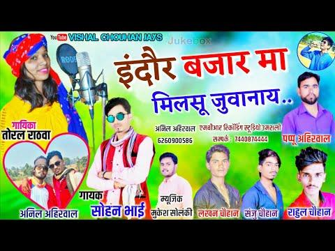 इंदौर बजार मा || सोहन भाई & तोरल राठवा || स्पेशल नोनस्टॉप टिमली इंदौर 2019