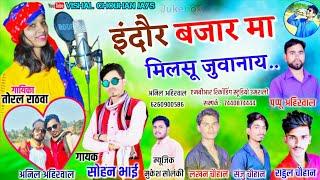 Gambar cover इंदौर बजार मा || सोहन भाई & तोरल राठवा || स्पेशल नोनस्टॉप टिमली इंदौर 2019
