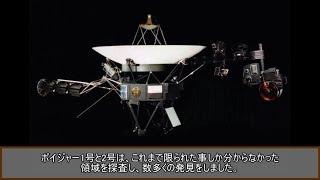 【ゆっくり探査機解説】第八弾 ボイジャー1号