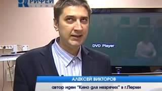 Кино с тифлокомментарием в Перми
