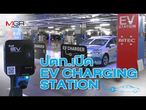 """ปตท.เปิด """"EV Charging Station"""" รายแรกที่ไบเทค"""