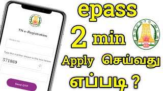 How To Apply Tฑ Epass In Tamilnadu In Tamil | Tn Epass |இபாஸ் apply செய்வது எப்படி |Tn Epass 2021