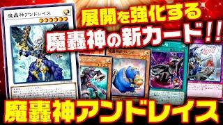 【遊戯王ADS】新カードで展開強化!未界域魔轟神2020【ゆっくり解説】