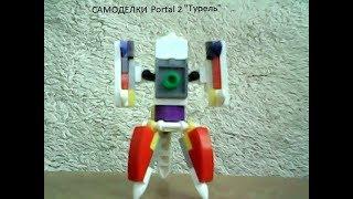 НОВАЯ РУБРИКА Самоделки Турель из Portal 2
