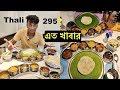 Darun Bengali Thali Khelam Just @295🔥🔥   6 Ballygunge Place Thali