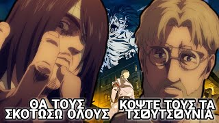 Τι Παίχτηκε στο Attack on Titan Final Season (part1?)