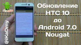Обновление HTC 10 до Android 7.0 Nougat (Update OTA 2.41.709.3)