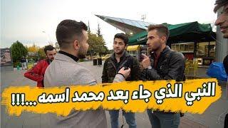 ماهو أسم النبي الذي جاء بعد محمد (ص) ؟ | سؤال الشارع واجابات قوووية😱