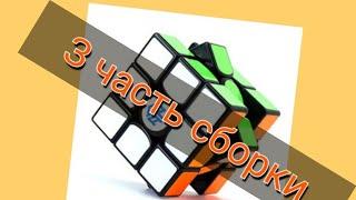 Кубика рубика 3 часть сборки