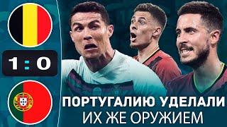 Португалия ЗАСЛУЖИЛА победу Бельгия Португалия 1 0 ОБЗОР МАТЧА