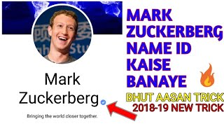 KAISE MARK ZUCKERBERG NAME ACCOUNT BANAYE  2MNT ME LATEST TRICK 2018-19 | F TRICKS |