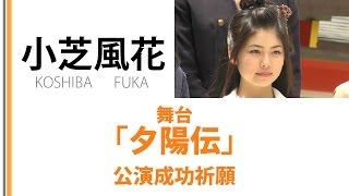 小芝風花が初舞台でヒロインを務める Dステ17th『夕陽伝』の公演成功祈...