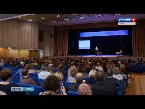 В Перми состоялся Съезд врачей Пермского края