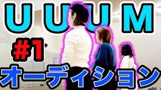 新企画ついにスタート!UUUMボイトレオーディション!【ボイトレ2期生】#1