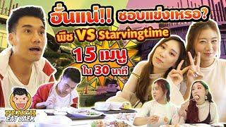 ep38-ปี2-พีช-vs-starvingtime-แข่งกินจุ-15-เมนูใน-30-นาที-peach-eat-laek