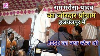 रामभरोसा यादव का प्रोग्राम हलधरपुर || Ram Bharosa Yadav Birha stage show 2020 / new stage show Birha