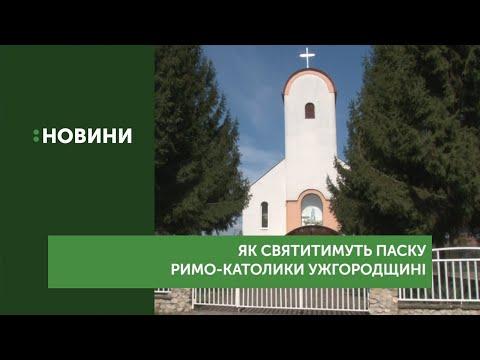 Як освячуватимуть паску римо-католики Ужгородщини
