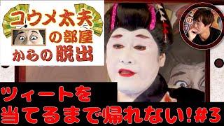 【どアップ!】コウメ太夫の部屋からの脱出 1回戦〜後編〜